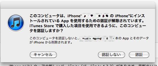 iTunes Store/Appを使うにはコンピュータの認証が必要