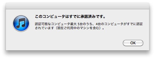 iTunes Store/コンピュータの認証は5台までok