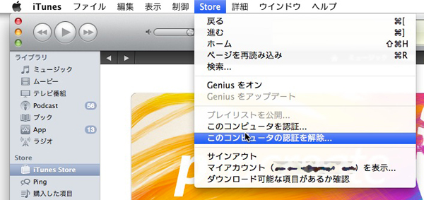 iTunes Store/コンピュータの認証と認証解除