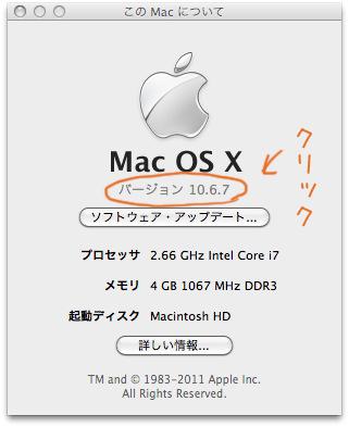 Macのシリアルナンバーの調べ方、このMacについてウィンドウ
