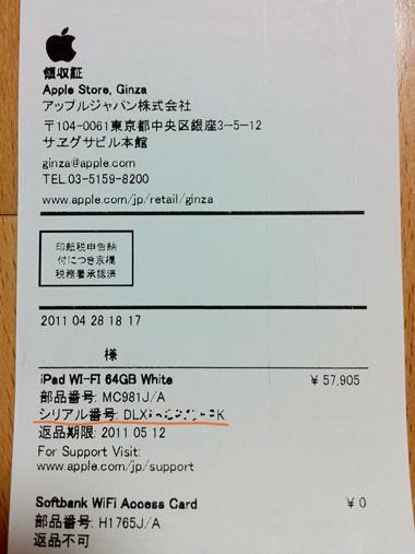 Apple Storeで買うとレシートにもシリアルナンバーがある。
