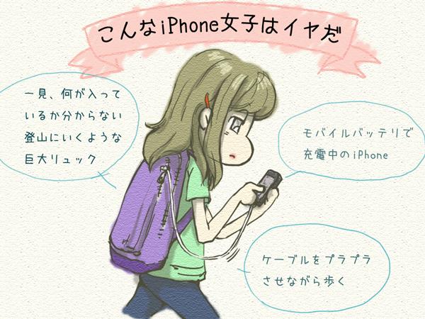 こんなiPhone女子はイヤ!