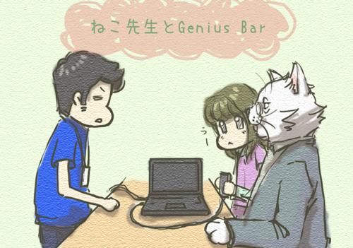 ねこ先生とGenius Barにいきました。