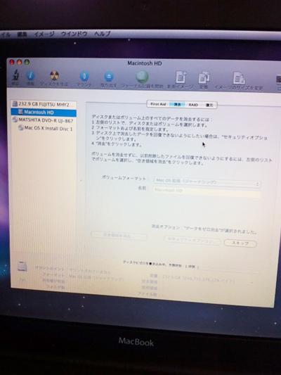 ねこ先生のMacBook黒を0消去