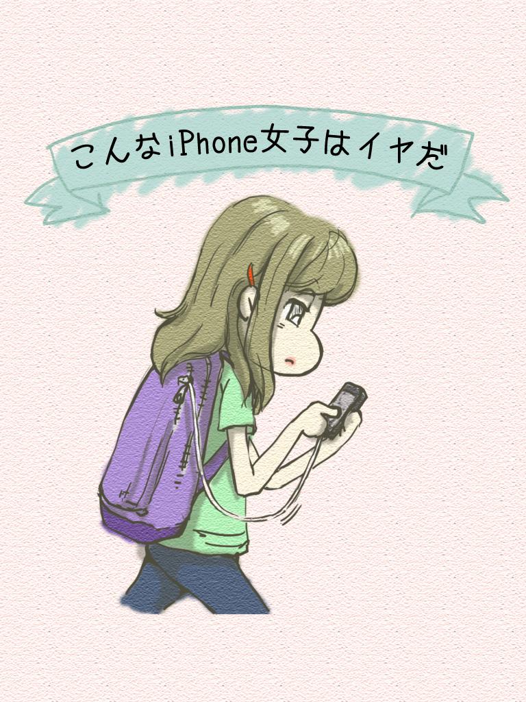 iPhone女子イヤ(iPad用)