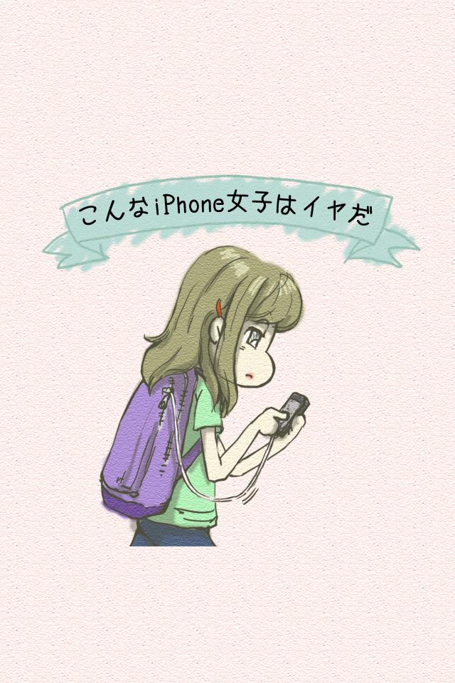 iPhone女子イヤ(iPhone用)