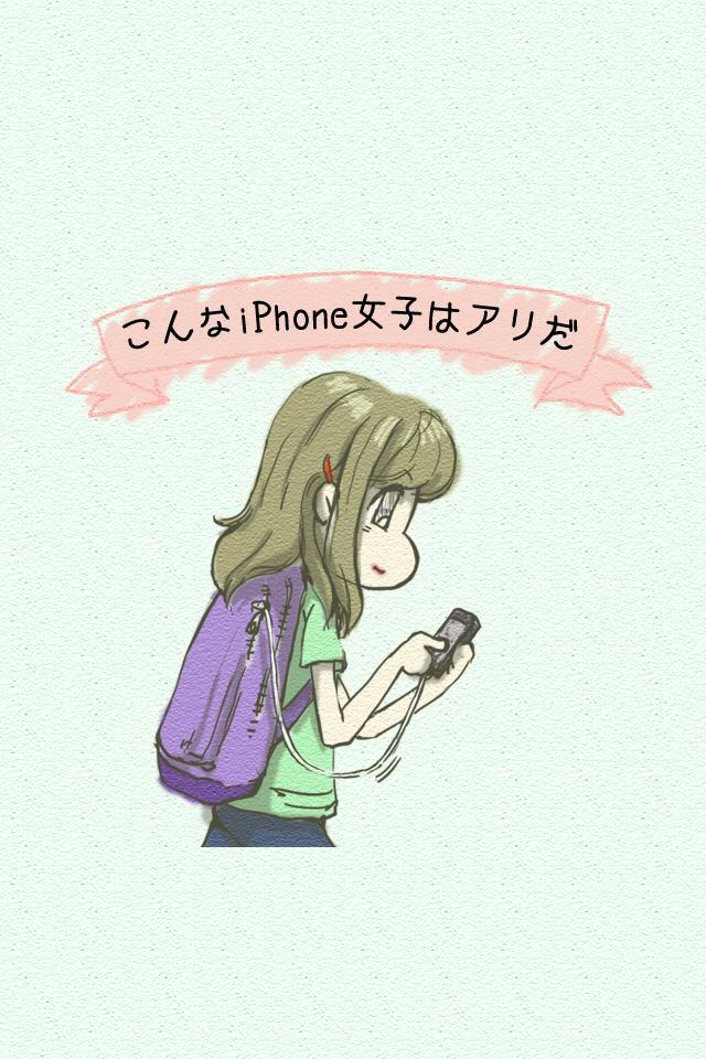 iPhone女子アリ(iPhone用)