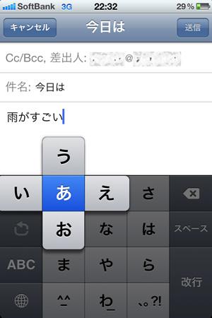 iPhoneのフリック入力画面