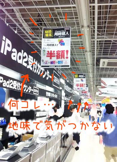 有楽町のビックカメラ、iTunesカードのキャンペーンチラシは全然目立たない…