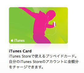 iTunesカードのイメージ