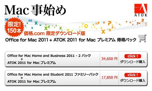 Office for Mac 2011+ATOK 2011 for Mac プレミアムの得々パック