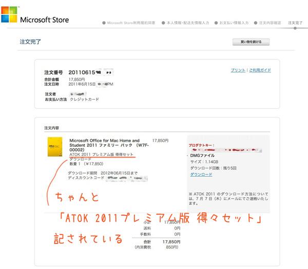 Office for Mac 2011+ATOK 2011 for Mac プレミアムの得々パック購入完了