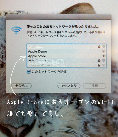 Apple Store内オープンのWi-Fiが飛んでいる
