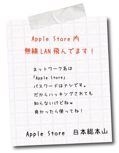 Apple StoreにオープンのWi-Fiが飛んでいる事を張り紙にして欲しい…