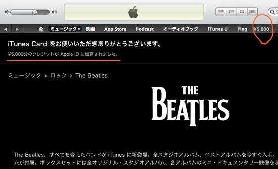 iTunesカードのコードが登録されると、ビートルズの画面がw
