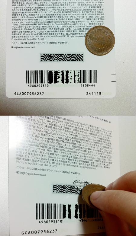 普通にコインでiTunesカードのスクラッチを削る