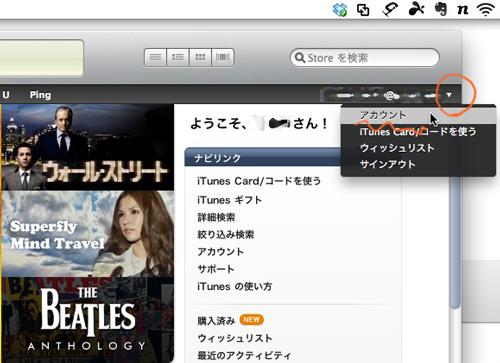 iTunes Storeに登録してあるクレジットカードの情報を削除する