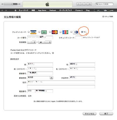 iTunes Storeのアカウントの支払い方法の管理画面