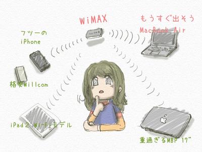 だったらSIMフリーiPhoneじゃなくてWiMAXでいいんじゃ…というツッコミはナシでお願いします。