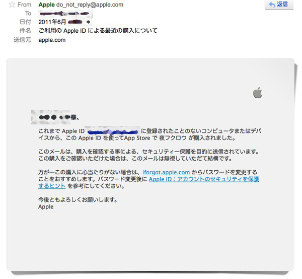 登録されてないコンピュータでアプリをダウンロードすると、App Storeからの購入確認メールが届く