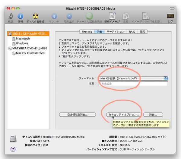 クリーンインストールの為にHDDを消去します(フォーマット)