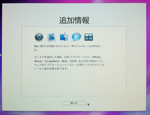 iLifeは2枚目のアプリケーションディスクからインストールしてね。