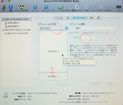 OS X Lionの為にパーティションすることにしました