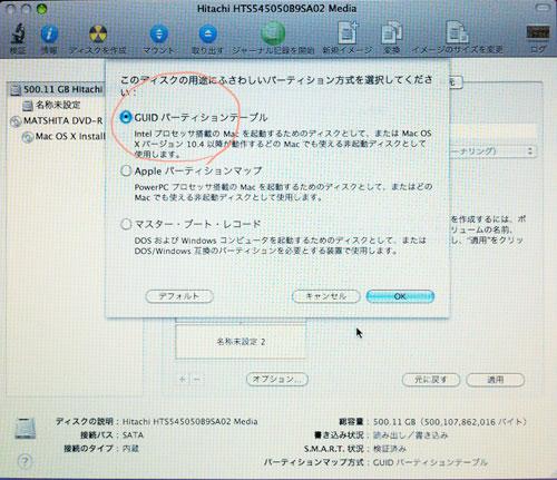インテルMacなのでパーティションの種類はGUIDです