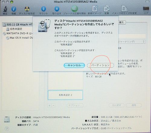 あっという間にスノレパ用とライオン用のHDDができました