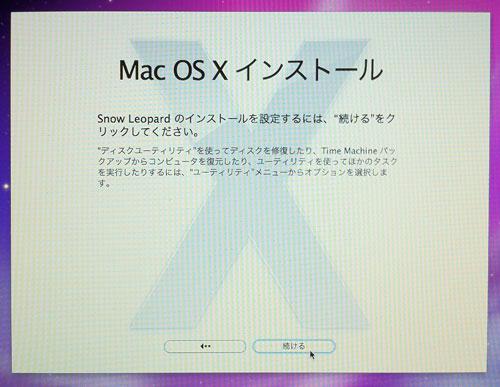 Mac OS X snowleopardをインストールします。
