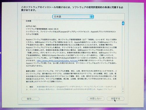Mac OS X snowleopard許諾書。同意します。