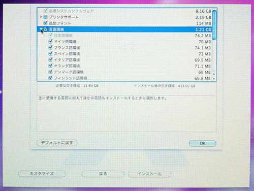 オプションで言語やプリンタドライバを抜けばその分OSの容量は減ります。