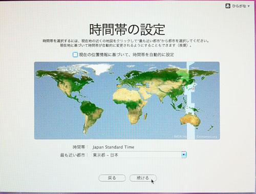 Mac OS X snowleopar登録/デフォルトになる時間の場所を設定