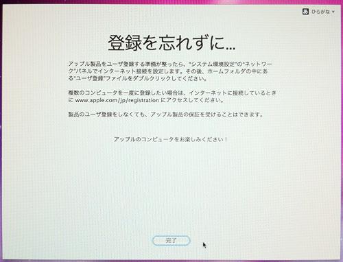 Mac OS X snowleopar登録/ユーザー登録を促される。