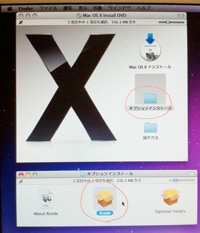 OSのインストールディスクの中にXcodeが入ってます。