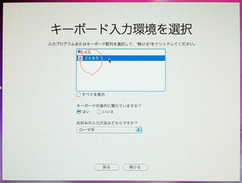Mac OS X snowleopar登録/入力環境