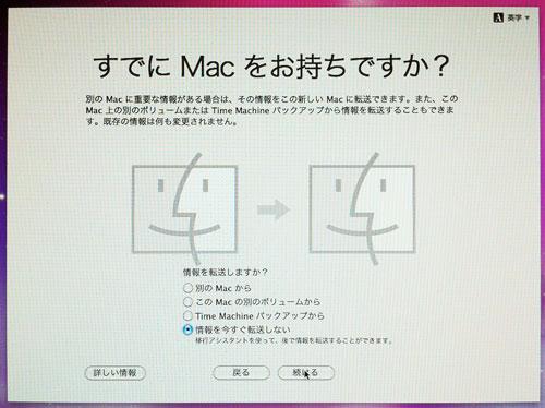 Mac OS X snowleopar登録/移行する場合