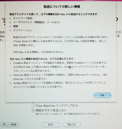 Mac OS X snowleopar登録/移行する場合の詳細