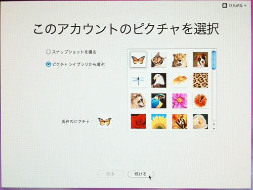 Mac OS X snowleopar登録/アカウントのピクチャーを選ぶ
