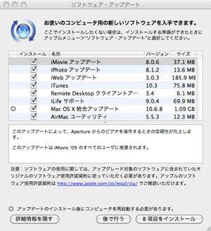 ソフトウェアアップデートの画面