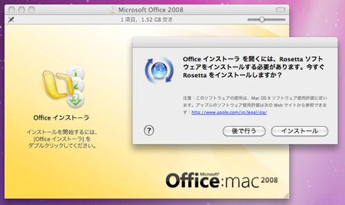 Microsoft Office for Mac 2008をインストールする時はRosettaが必要