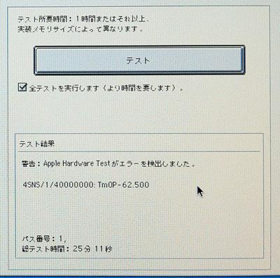 Apple Hardware Testを行うと…エラーが出ました。