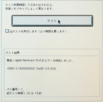 もう一度Apple Hardware Testを行うとまた違うエラーが出ました。