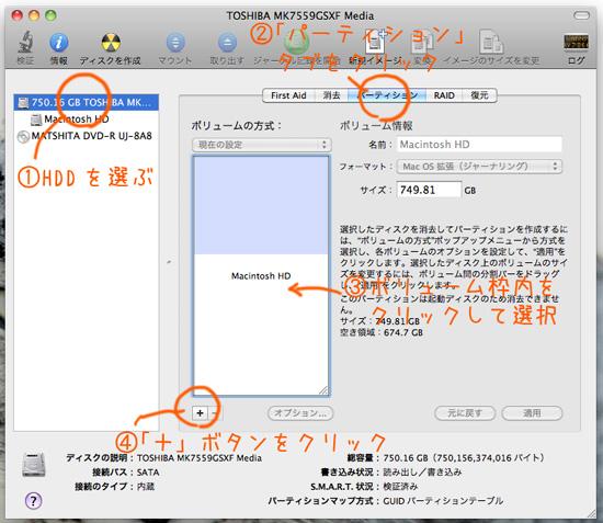 Macディスクユーティリティで後からパーティションを変更、追加。その1