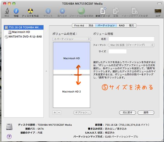 Macディスクユーティリティで後からパーティションを変更、追加。その2