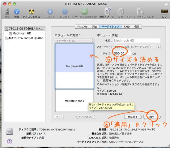 Macディスクユーティリティで後からパーティションを変更、追加。その3
