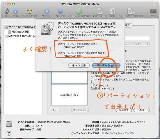 Macディスクユーティリティで後からパーティションを変更、追加。その4