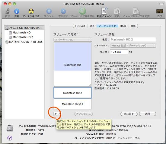 Macディスクユーティリティで後からパーティションを変更、さらに追加。