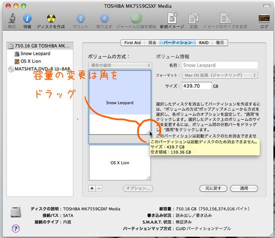 Macディスクユーティリティで後からパーティションを変更、容量の変更。