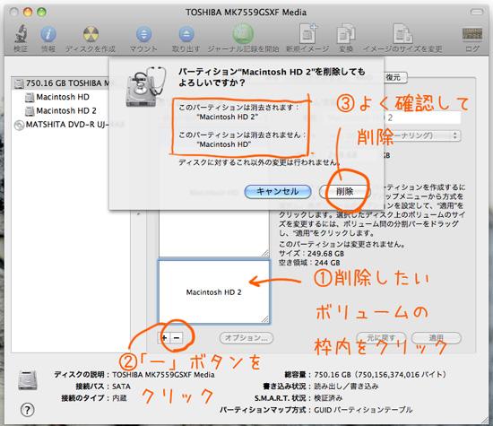 Macディスクユーティリティで後からパーティションを変更、削除。